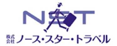 株式会社ノース・スター・トラベル
