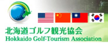 北海道ゴルフ観光協会